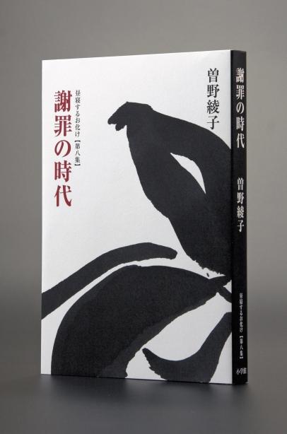 「謝罪の時代」曽野綾子著 小学館刊